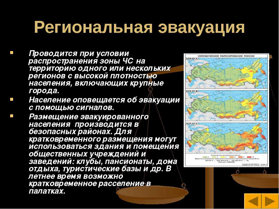 Региональная эвакуация Проводится при условии распространения зоны ЧС на терр...