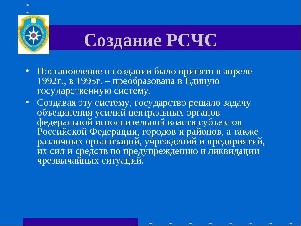 Создание РСЧС Постановление о создании было принято в апреле 1992г., в 1995г....