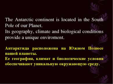 The Antarctic continent is located in the South Pole of our Planet. Its geogr...