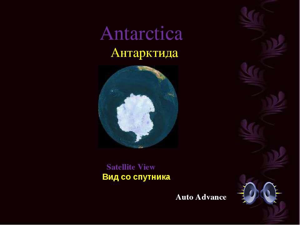 Antarctica Антарктида Satellite View Вид со спутника Auto Advance