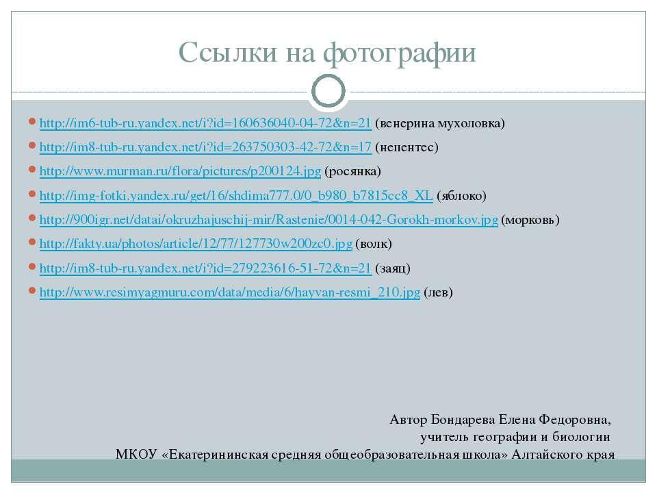 Ссылки на фотографии http://im6-tub-ru.yandex.net/i?id=160636040-04-72&n=21 (...