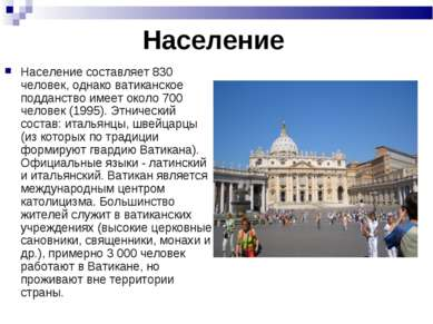 Население Население составляет 830 человек, однако ватиканское подданство име...
