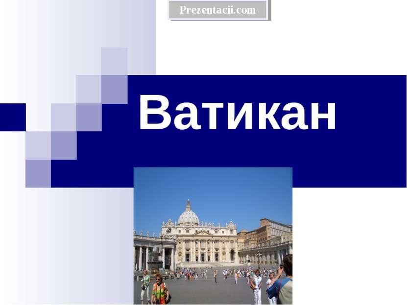 Ватикан Prezentacii.com