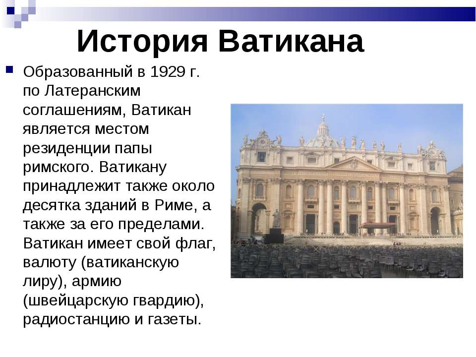 История Ватикана Образованный в 1929 г. по Латеранским соглашениям, Ватикан я...