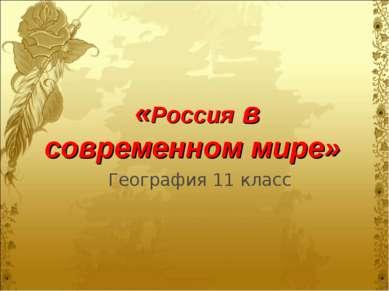 «Россия в современном мире» География 11 класс