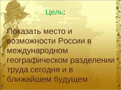 Показать место и возможности России в международном географическом разделении...