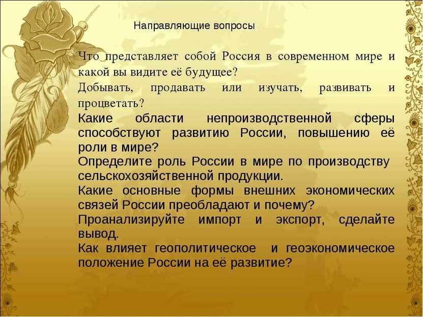 Направляющие вопросы Что представляет собой Россия в современном мире и какой...