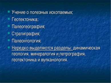 Учение о полезных ископаемых; Геотектоника; Палеогеография; Стратиграфия; Пал...