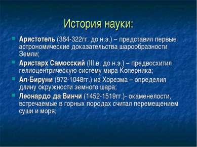 История науки: Аристотель (384-322гг. до н.э.) – представил первые астрономич...
