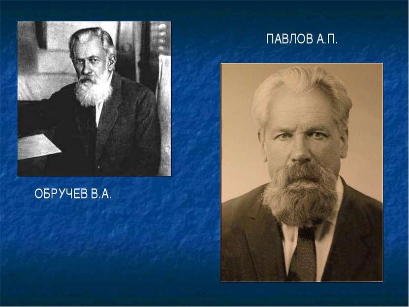 ОБРУЧЕВ В.А. ПАВЛОВ А.П.