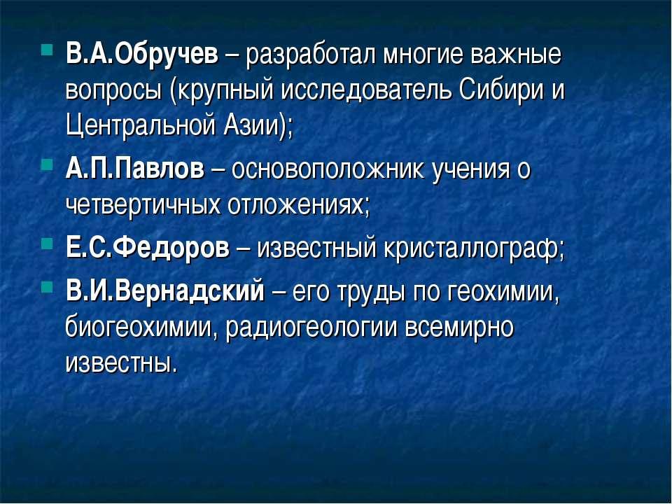 В.А.Обручев – разработал многие важные вопросы (крупный исследователь Сибири ...