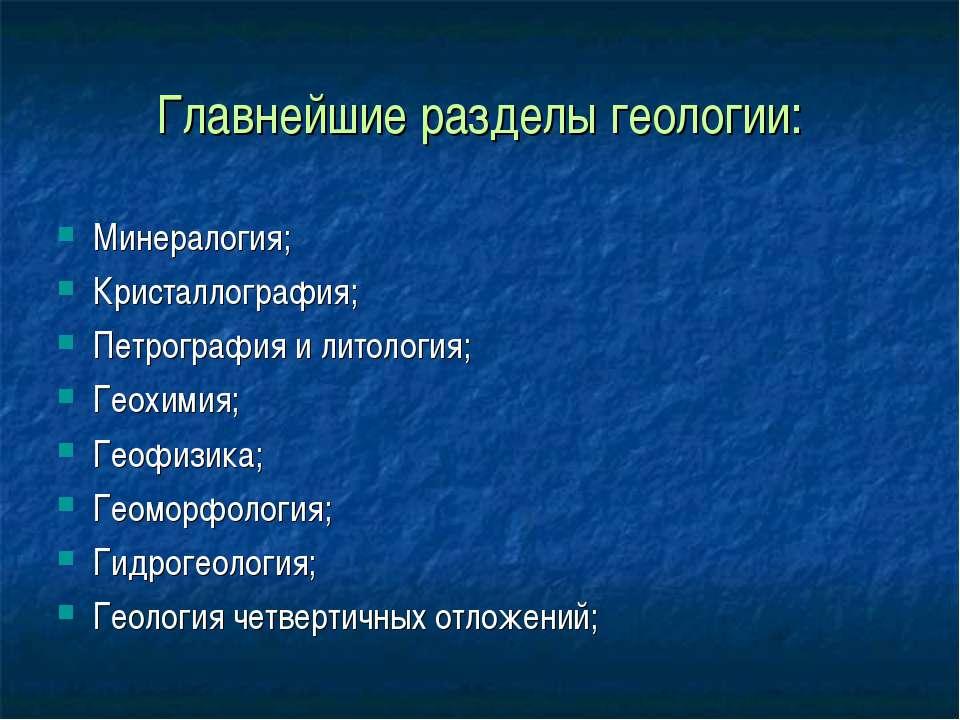 Главнейшие разделы геологии: Минералогия; Кристаллография; Петрография и лито...