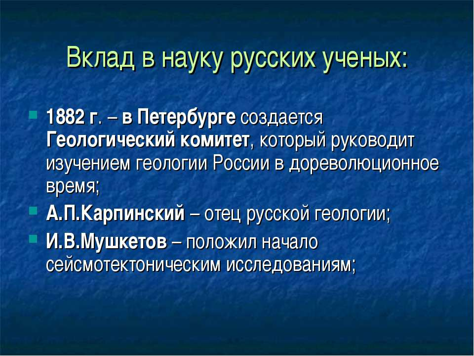 Вклад в науку русских ученых: 1882 г. – в Петербурге создается Геологический ...