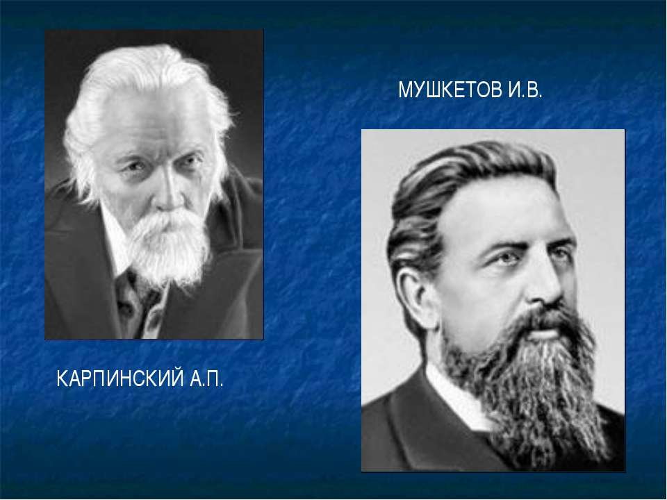 МУШКЕТОВ И.В. КАРПИНСКИЙ А.П.