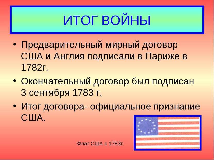 ИТОГ ВОЙНЫ Предварительный мирный договор США и Англия подписали в Париже в 1...