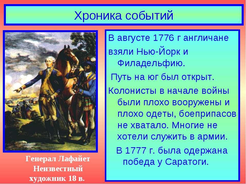 Хроника событий В августе 1776 г англичане взяли Нью-Йорк и Филадельфию. Путь...