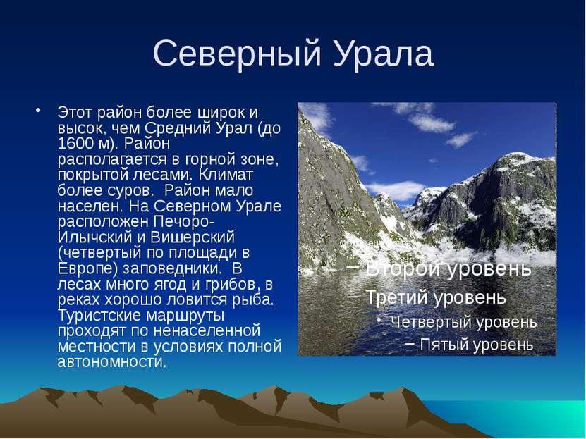 Северный Урала Этот район более широк и высок, чем Средний Урал (до 1600 м). ...