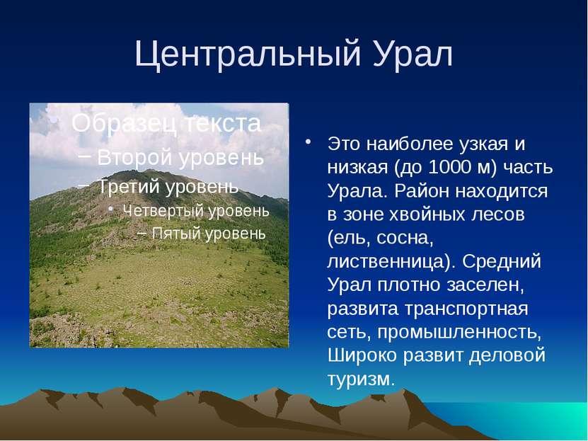 Центральный Урал Это наиболее узкая и низкая (до 1000 м) часть Урала. Район н...