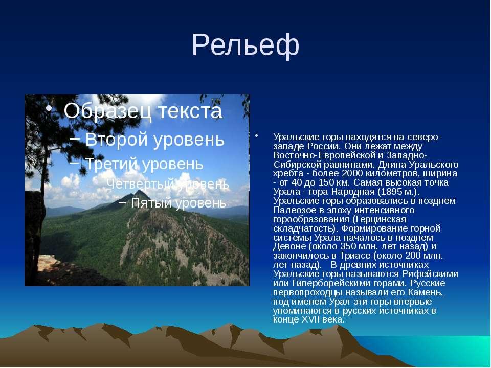 Рельеф Уральские горы находятся на северо-западе России. Они лежат между Вост...