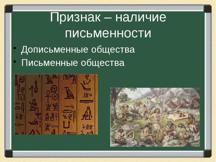 Признак – наличие письменности Дописьменные общества Письменные общества