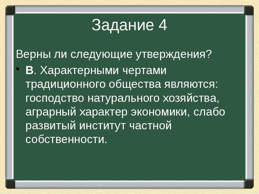 Задание 4 Верны ли следующие утверждения? В. Характерными чертами традиционно...