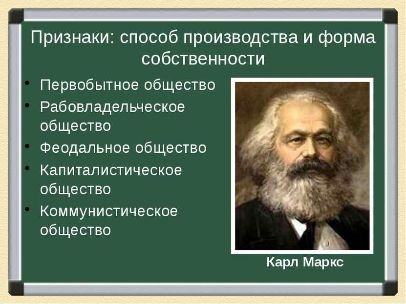 Признаки: способ производства и форма собственности Первобытное общество Рабо...