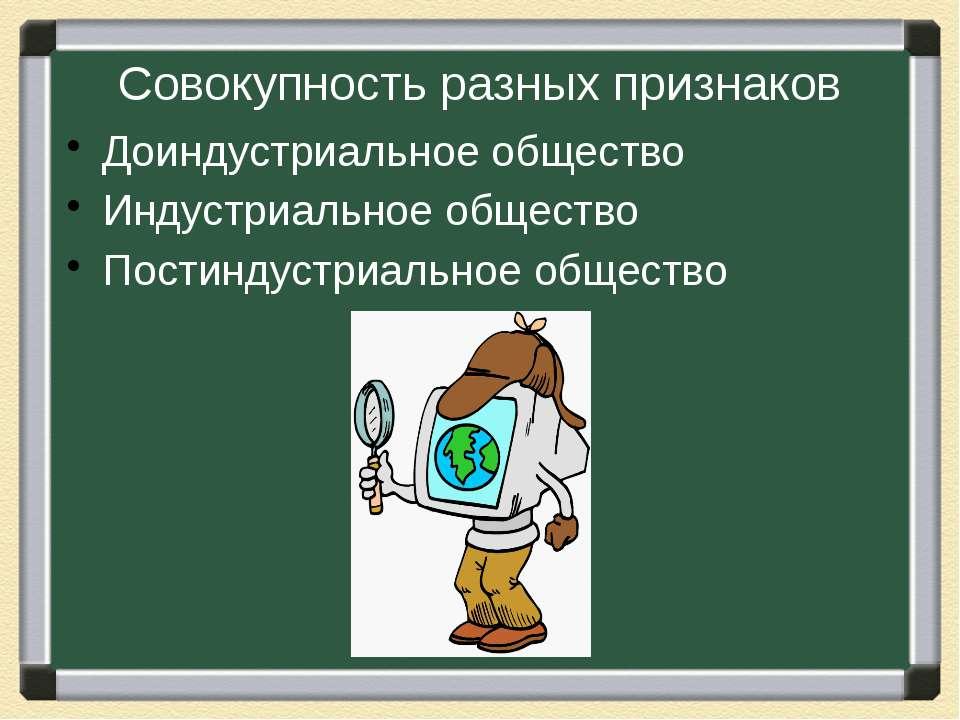 Совокупность разных признаков Доиндустриальное общество Индустриальное общест...