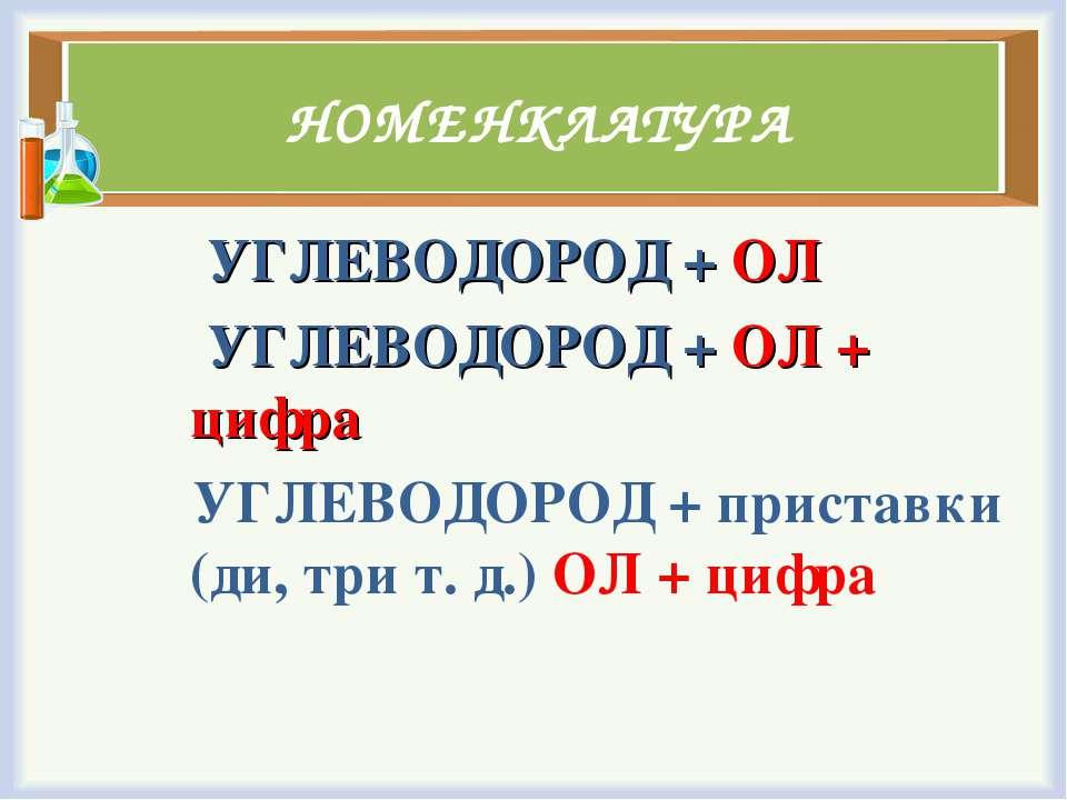 НОМЕНКЛАТУРА УГЛЕВОДОРОД + ОЛ УГЛЕВОДОРОД + ОЛ + цифра УГЛЕВОДОРОД + приставк...