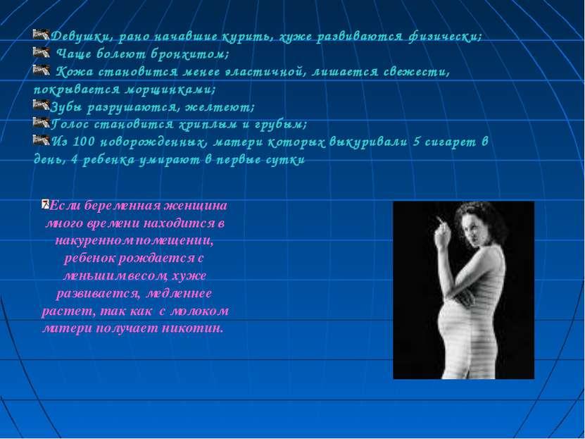 Девушки, рано начавшие курить, хуже развиваются физически; Чаще болеют бронхи...