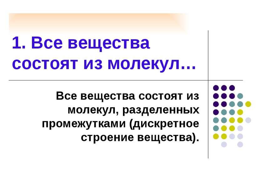1. Все вещества состоят из молекул… Все вещества состоят из молекул, разделен...