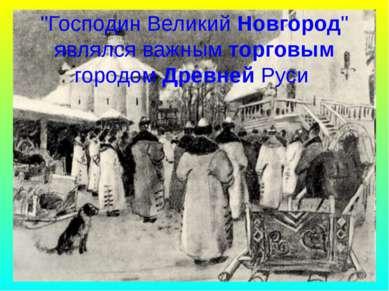 """""""Господин Великий Новгород"""" являлся важным торговым городом Древней Руси"""