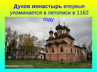 Духов монастырь впервые упоминается в летописи в 1162 году