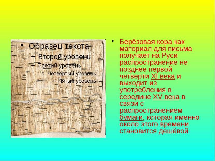 Берёзовая кора как материал для письма получает на Руси распространение не по...