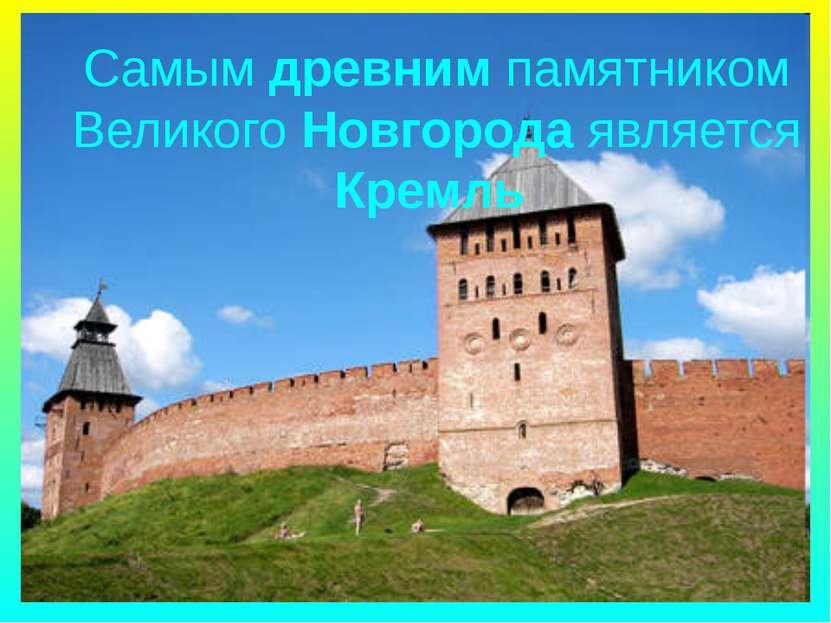 Самым древним памятником Великого Новгорода является Кремль