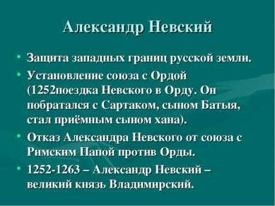 Александр Невский Защита западных границ русской земли. Установление союза с ...