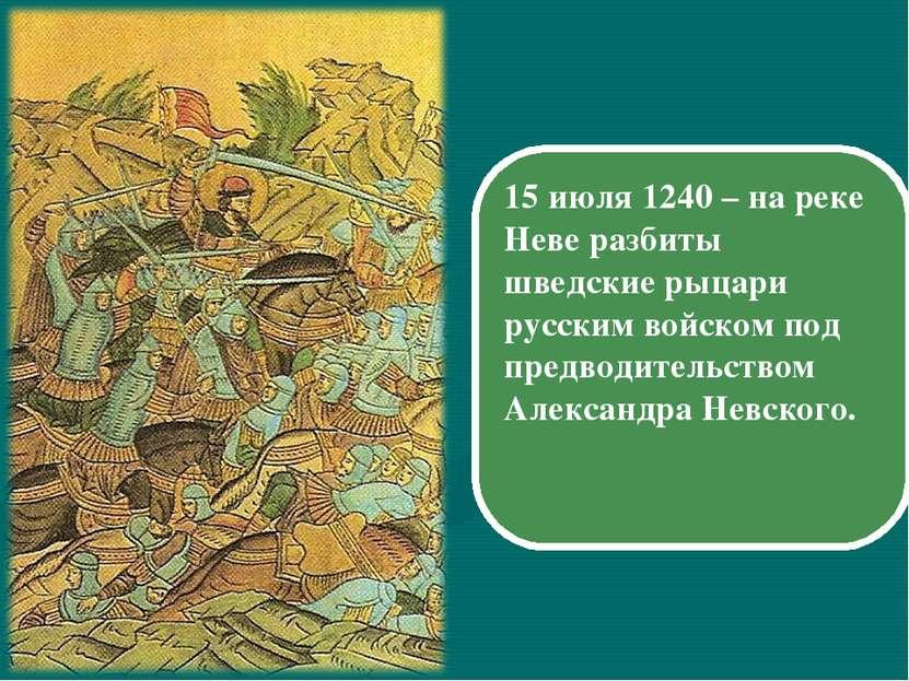 15 июля 1240 – на реке Неве разбиты шведские рыцари русским войском под предв...