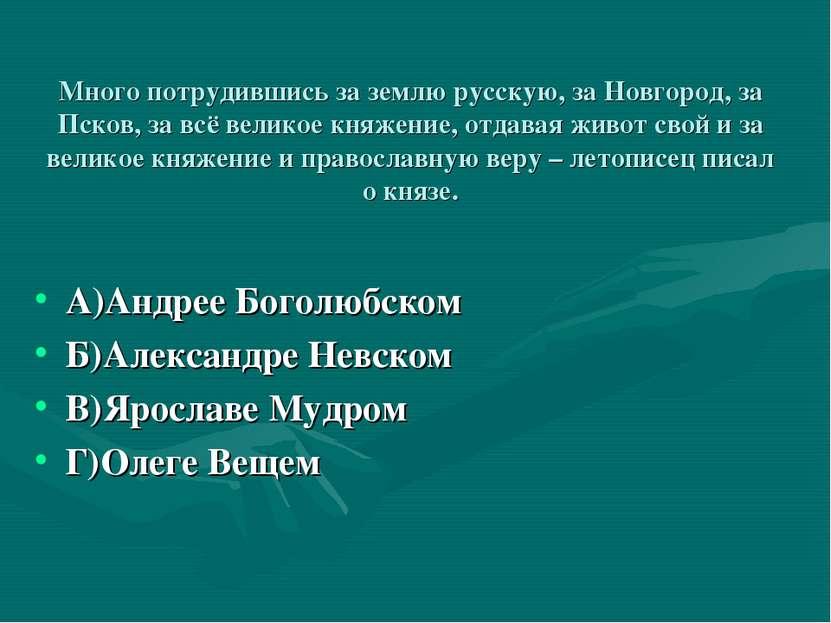 Много потрудившись за землю русскую, за Новгород, за Псков, за всё великое кн...
