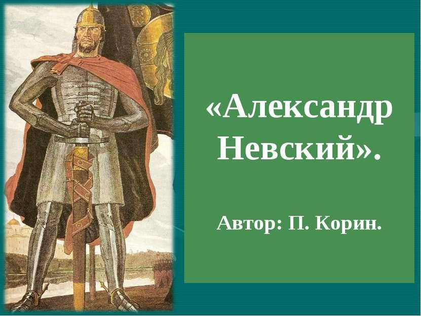 «Александр Невский». Автор: П. Корин.