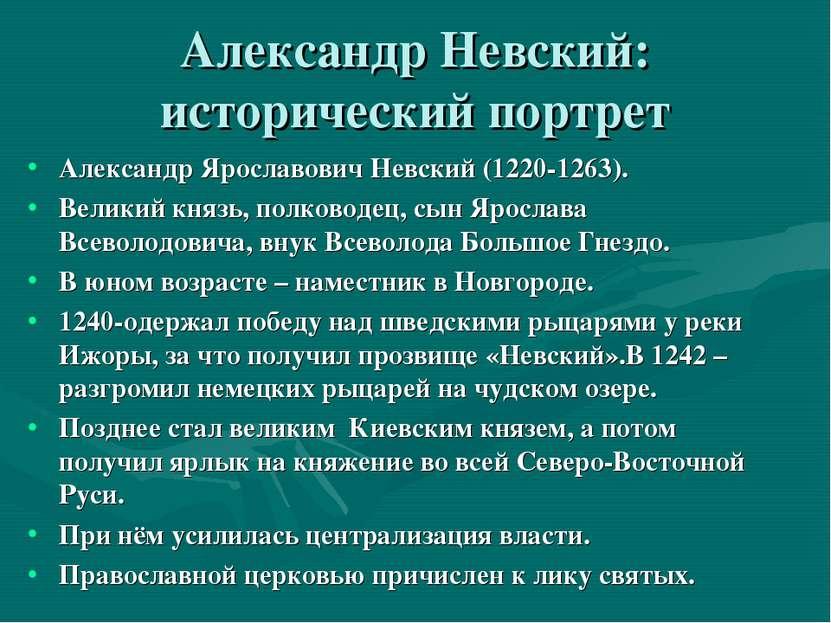 Александр Невский: исторический портрет Александр Ярославович Невский (1220-1...
