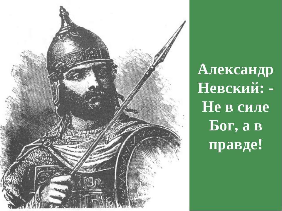 Александр Невский: - Не в силе Бог, а в правде!
