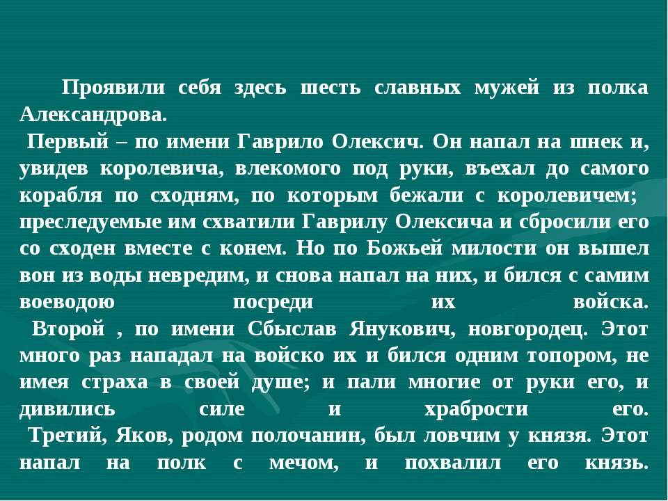 Проявили себя здесь шесть славных мужей из полка Александрова. Первый – по им...