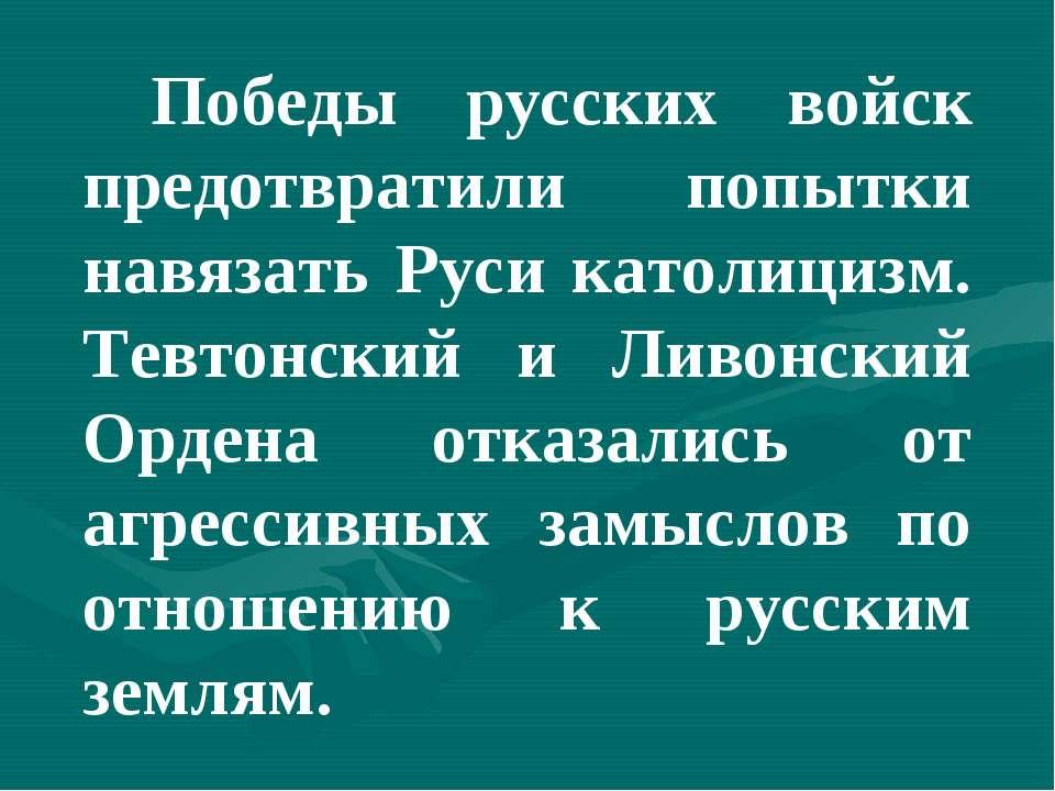Победы русских войск предотвратили попытки навязать Руси католицизм. Тевтонск...