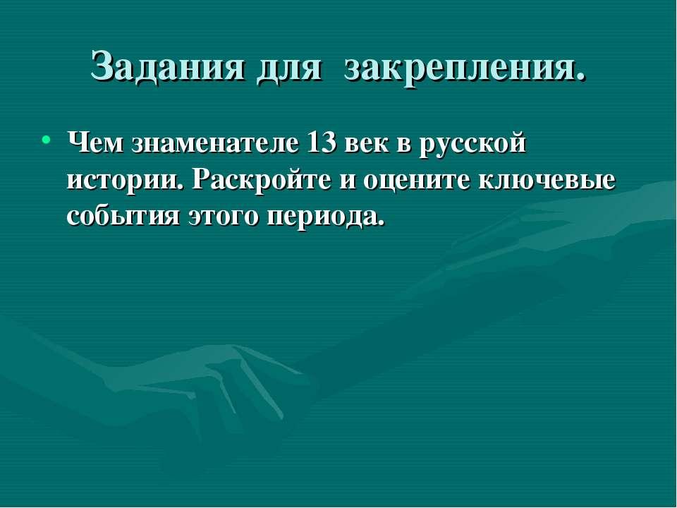 Задания для закрепления. Чем знаменателе 13 век в русской истории. Раскройте ...