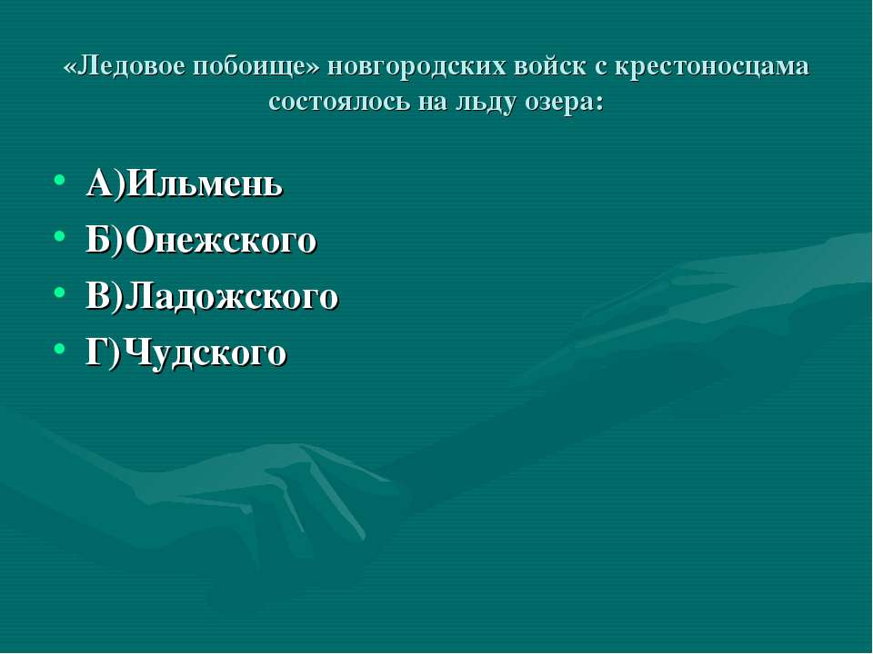 «Ледовое побоище» новгородских войск с крестоносцама состоялось на льду озера...