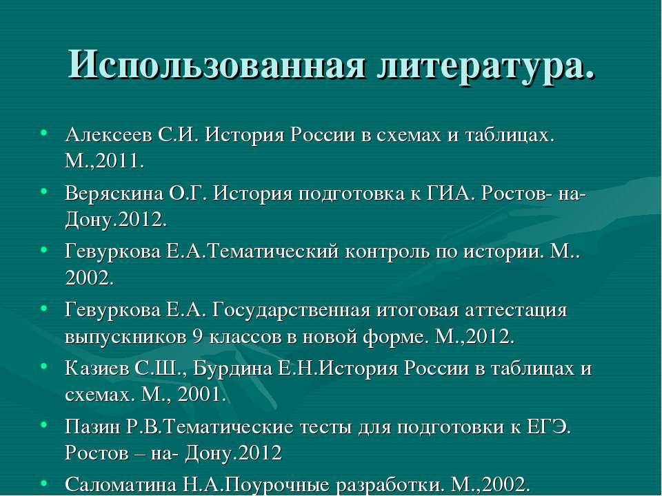 Использованная литература. Алексеев С.И. История России в схемах и таблицах. ...