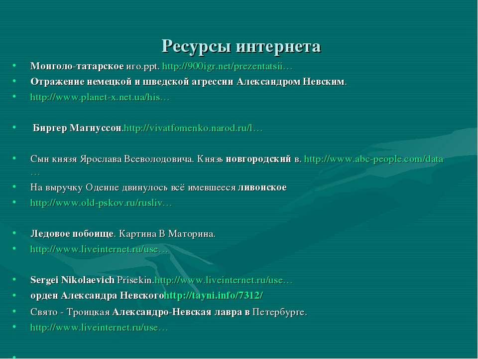 Ресурсы интернета Монголо-татарское иго.ppt. http://900igr.net/prezentatsii… ...
