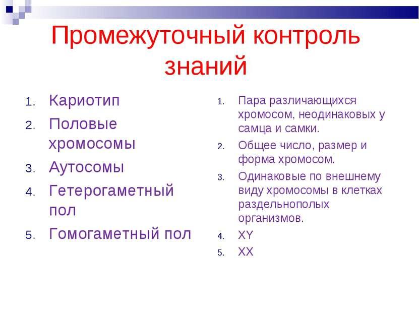 Промежуточный контроль знаний Кариотип Половые хромосомы Аутосомы Гетерогамет...
