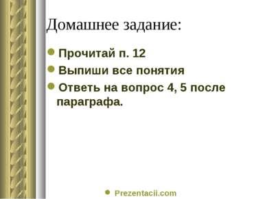 Домашнее задание: Прочитай п. 12 Выпиши все понятия Ответь на вопрос 4, 5 пос...