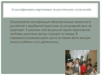 «Классификация современных педагогических технологий»  Общепринятой классифи...