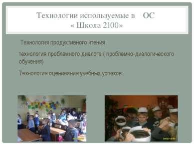 Технологии используемые в ОС « Школа 2100» Технология продуктивного чтения те...